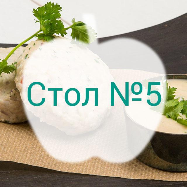 Медицинский диета 5