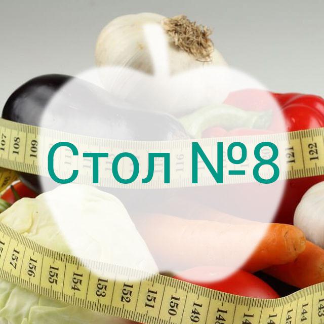 Медицинская диета для 8